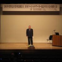 北海道ソーシャルワーカー協会写真