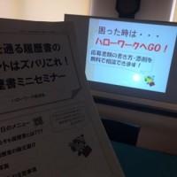 2016.9.30羊蹄ジョブフェス2(ひろば)